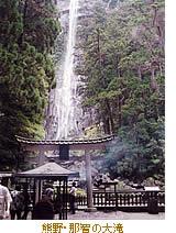 熊野・那智の大滝